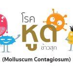 Molluscu Contaglosum